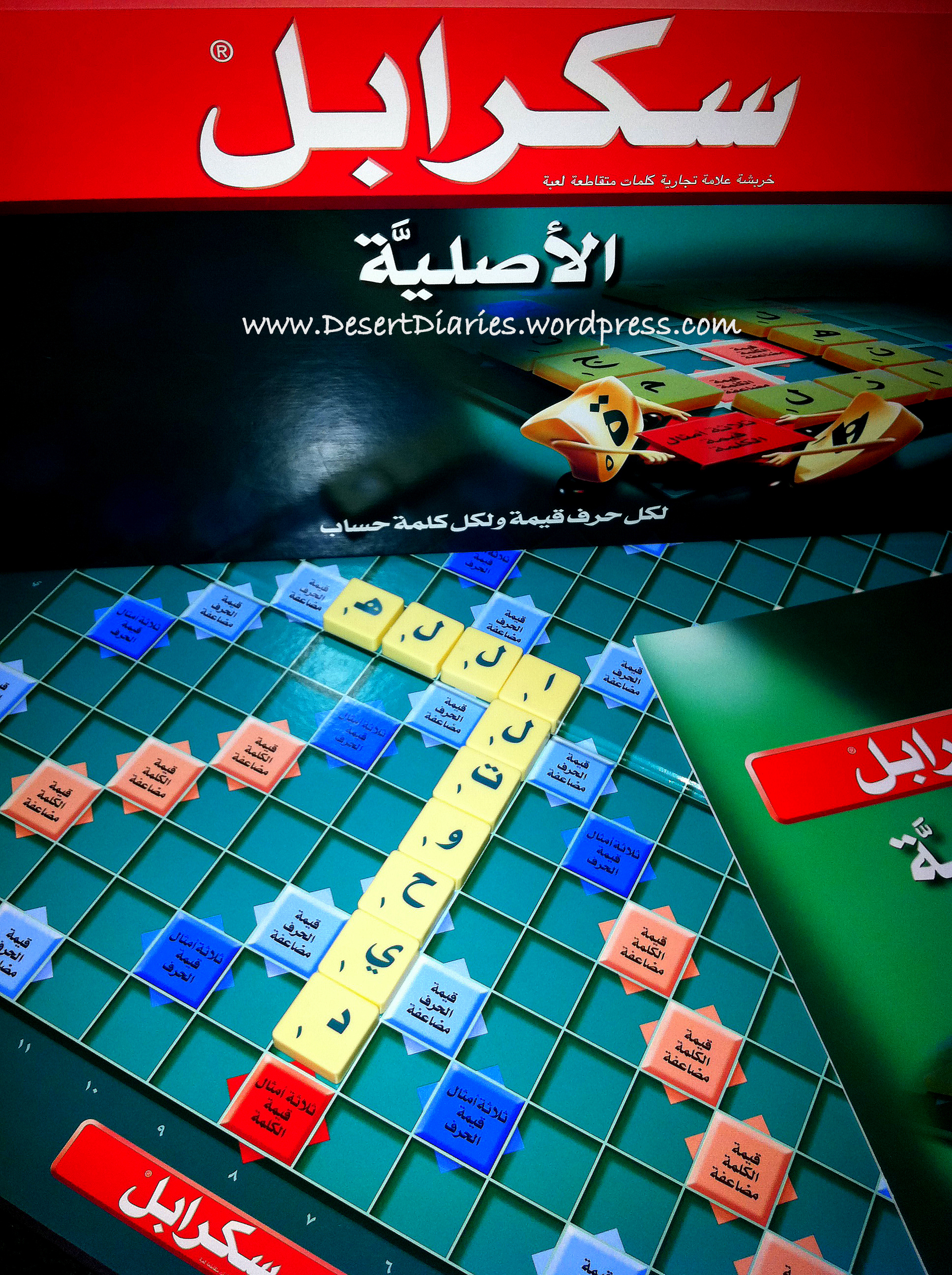 https://desertdiaries.files.wordpress.com/2012/01/scrabble-arabic1.jpg