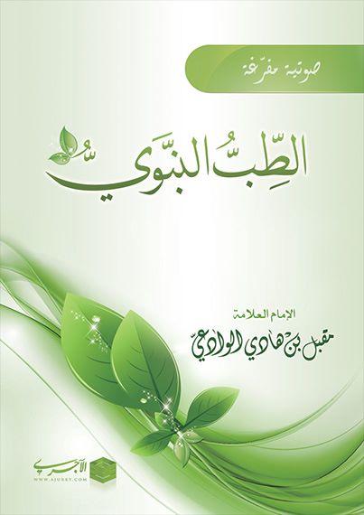 Prophetic Medicine - Fadheelatush Shaykh Muqbil bin Haadee